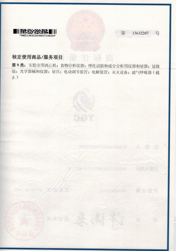 郑州宝晶电子科技有限公司商标